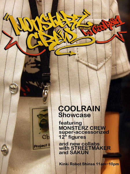 Coolrainshowcase1